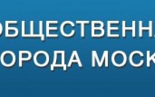 Родительская общественность приняла участие в работе круглых столов в Общественной Палате города Москвы
