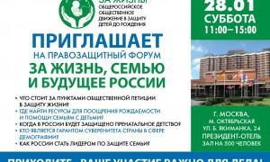 Приглашаем всех на форум «За жизнь, семью и будущее России!»