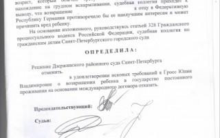 Эхо Гаагской конвенции: «Зачем ему быть русским в этой недоразвитой России?»