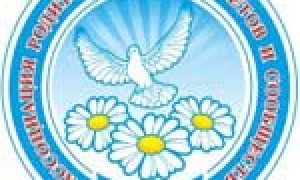Об Ассоциации родительских комитетов и сообществ (АРКС)