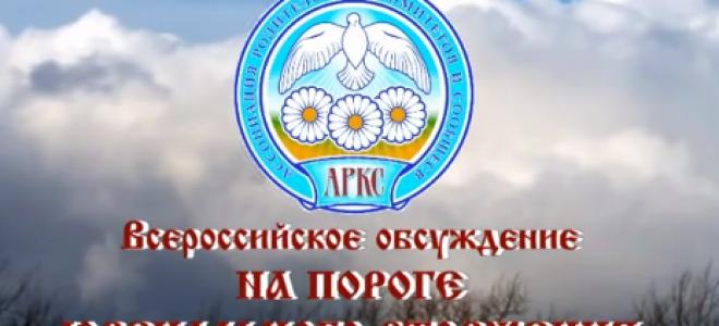 ВИДЕО.Всероссийское обсуждение «На пороге ювенального вторжения» 21 декабря 2014г.