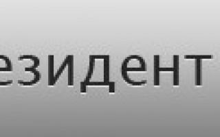 Обращение родительской общественности к Президенту РФ по закону о семейно-бытовом насилии