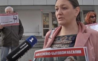 Пикет в Севастополе: против закона о домашнем насилии