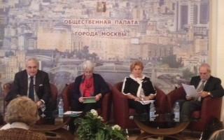 Подведены итоги общественного контроля модернизации городского образования г. Москвы