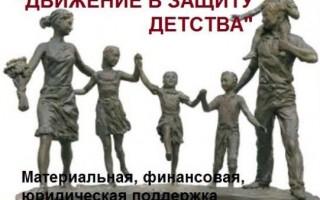 Благотворительная помощь «Помогая семьям, мы помогаем стране!»