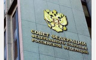 Совет Федерации не хочет слышать общественное мнение