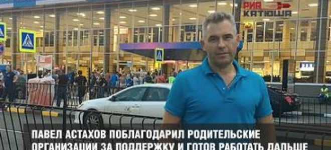 Павел Астахов поблагодарил родительские организации за поддержку и готов работать дальше