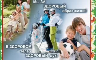 Опрос о Здоровом Образе Жизни школьников Москвы