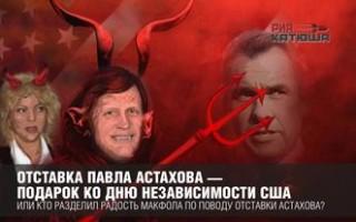 Отставка Астахова—подарок ко дню независимости США