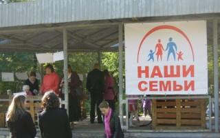 Акция «Поддержи ближнего» в поддержку семей с Украины, прибывших в Вологодскую область