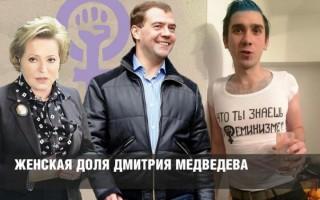 Женская доля Дмитрия Медведева
