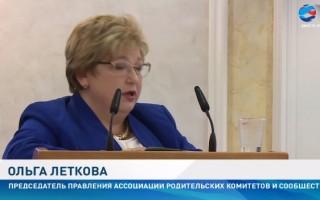 Поправки в Семейный кодекс рассмотрели в Совете Федерации 3 марта 2017г. Видео