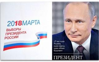 Родители России ждут русской весны