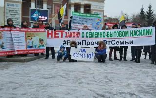 В Омске прошел пикет против принятия закона о семейно-бытовом насилии