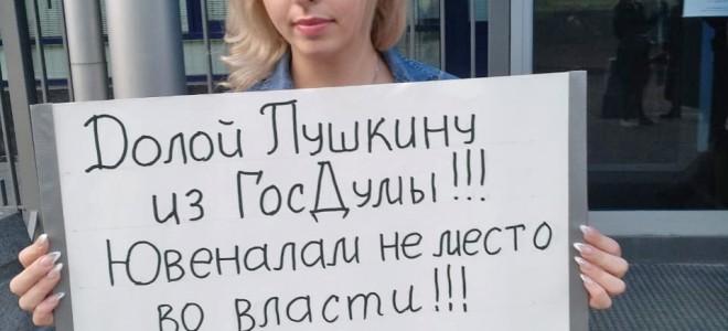Заявив о необходимости легализации беби-боксов, депутат Пушкина вновь показала свое истинное лицо