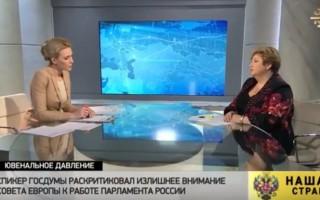 Западное ювенальное давление на Россию